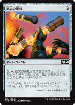 画像1: 【Foil】【日本語版】龍火の薬瓶/Vial of Dragonfire