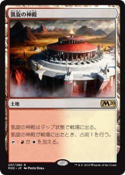 画像1: 【日本語Foil】凱旋の神殿/Temple of Triumph