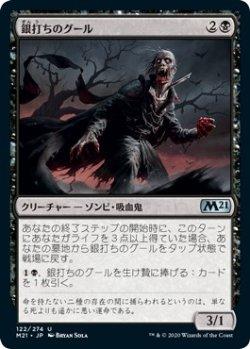 画像1: 【Foil】【日本語】銀打ちのグール/Silversmote Ghoul