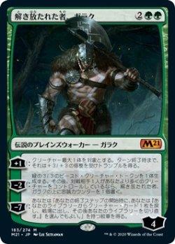 画像1: 【日本語版】解き放たれた者、ガラク/Garruk, Unleashed