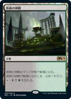 画像1: 【日本語版】疾病の神殿/Temple of Malady