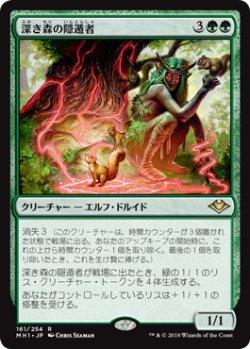 画像1: 【日本語版】深き森の隠遁者/Deep Forest Hermit