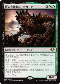 画像1: 【日本語版】甦る死滅都市、ホガーク/Hogaak, Arisen Necropolis