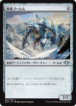 画像1: 【日本語版】氷皮ゴーレム/Icehide Golem