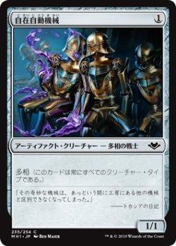 画像1: 【日本語版】自在自動機械/Universal Automaton