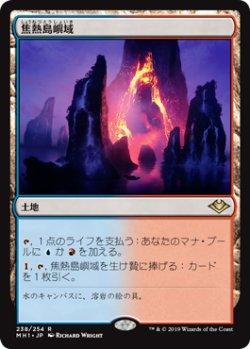 画像1: 【日本語版】焦熱島嶼域/Fiery Islet