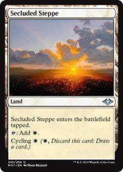 画像1: 『英語版』隔離されたステップ/Secluded Steppe