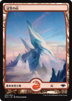 画像1: 【日本語版】冠雪の山/Snow-Covered Mountain