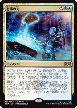 画像1: 【日本語版】有事の力/Emergency Powers