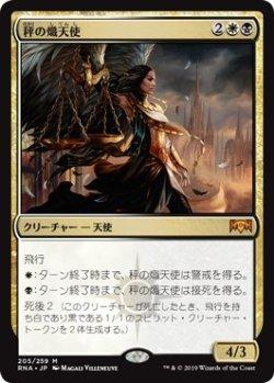 画像1: 【日本語版】秤の熾天使/Seraph of the Scales