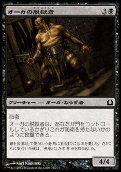 画像1: 【日本語版】オーガの脱獄者/Ogre Jailbreaker
