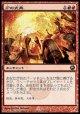 【日本語版】炉の式典/Furnace Celebration