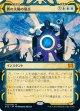 【エッチングFoil】【日本語】青の太陽の頂点/Blue Sun's Zenith