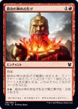 画像1: 【Foil】【日本語版】鍛冶の神のお告げ/Omen of the Forge