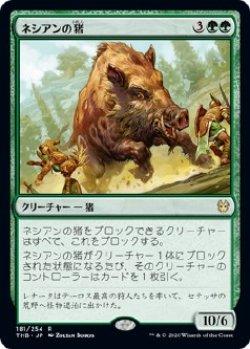 画像1: 【Foil】【日本語版】ネシアンの猪/Nessian Boar