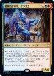 【日本語版】驚異の造り手、ダラコス/Dalakos, Crafter of Wonders