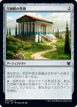 画像1: 【Foil】【日本語版】万神殿の祭壇/Altar of the Pantheon