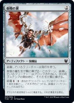 画像1: 【Foil】【日本語版】傲慢の翼/Wings of Hubris