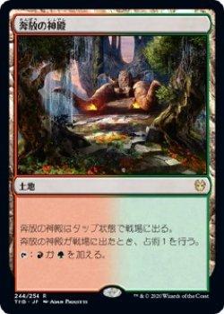 画像1: 【Foil】【日本語版】奔放の神殿/Temple of Abandon