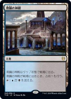 画像1: 【Foil】【日本語版】欺瞞の神殿/Temple of Deceit