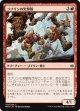 【日本語版】ゴブリンの突撃隊/Goblin Assault Team