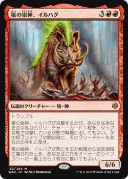 画像1: 【日本語版】猪の祟神、イルハグ/Ilharg, the Raze-Boar