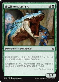 画像1: 【日本語版】護法鱗のクロコダイル/Wardscale Crocodile