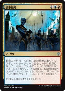 画像1: 【日本語版】都市侵略/Invade the City