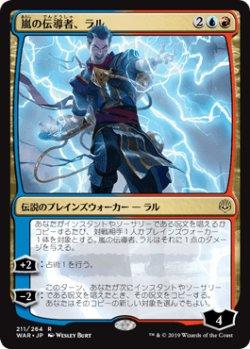画像1: 【日本語版】嵐の伝導者、ラル/Ral, Storm Conduit