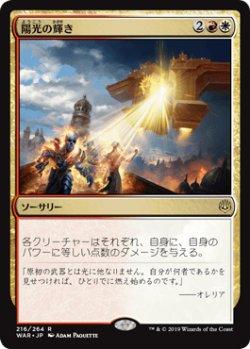 画像1: 【日本語版】陽光の輝き/Solar Blaze