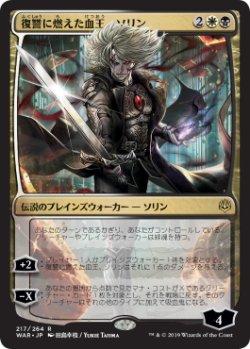 画像1: 【日本語版】【田島幸枝】復讐に燃えた血王、ソリン/Sorin, Vengeful Bloodlord