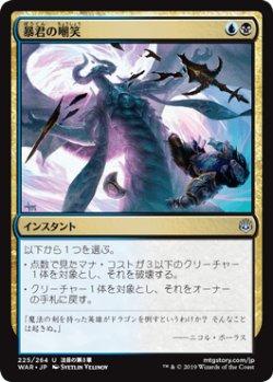 画像1: 【日本語版】暴君の嘲笑/Tyrant's Scorn
