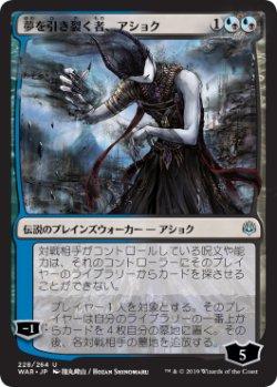 画像1: 【日本語版】【篠丸峰山】夢を引き裂く者、アショク/Ashiok, Dream Render