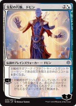 画像1: 【日本語版】支配の片腕、ドビン/Dovin, Hand of Control