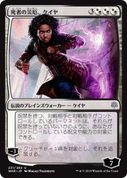 画像1: 【日本語版】死者の災厄、ケイヤ/Kaya, Bane of the Dead