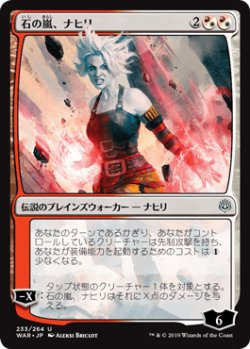 画像1: 【日本語版】石の嵐、ナヒリ/Nahiri, Storm of Stone