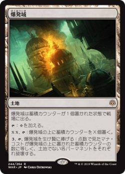 画像1: 【日本語版】爆発域/Blast Zone
