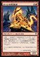 【日本語版】コーシの荒廃者/Cosi's Ravager