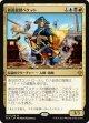 【日本語版】鉄面提督ベケット/Admiral Beckett Brass